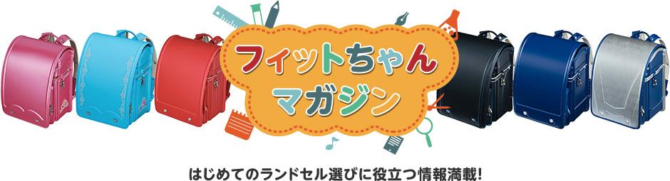 フィットちゃんマガジン はじめてのランドセル選びに役立つ情報満載!