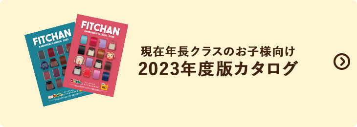 2021年度カタログ
