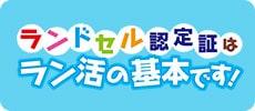 「ついていますか?」日本製の6年間の信頼と安心